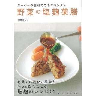 【バーゲンブック】野菜の塩麹薬膳-スーパーの食材でできてカンタン