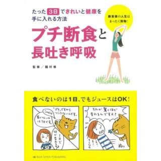 【バーゲンブック】プチ断食と長吐き呼吸