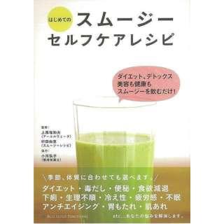 【バーゲンブック】はじめてのスムージーセルフケアレシピ
