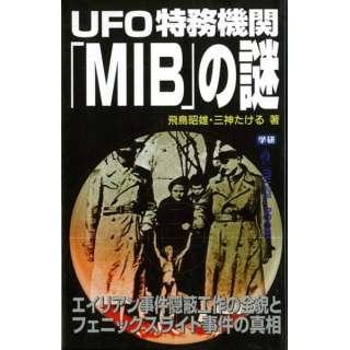 バーゲンブック】UFO特務機関MIBの謎 学研マーケティング 通販 ...
