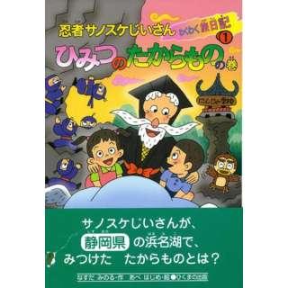 【バーゲンブック】ひみつのたからものの巻-忍者サノスケじいさんわくわく旅日記1