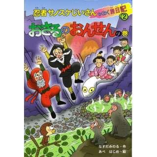 【バーゲンブック】おさるのおんせんの巻-忍者サノスケじいさんわくわく旅日記2