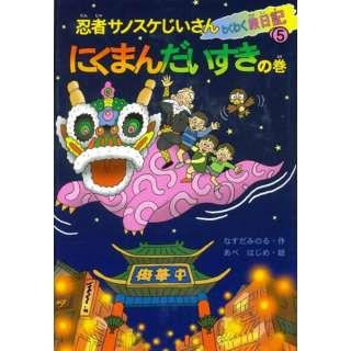 【バーゲンブック】にくまんだいすきの巻-忍者サノスケじいさんわくわく旅日記5