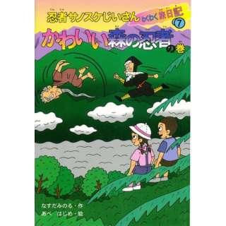 【バーゲンブック】かわいい森の忍者の巻-忍者サノスケじいさんわくわく旅日記7