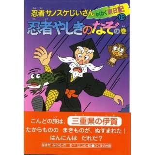 【バーゲンブック】忍者やしきのなぞの巻-忍者サノスケじいさんわくわく旅日記19