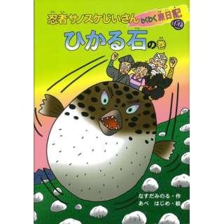【バーゲンブック】ひかる石の巻-忍者サノスケじいさんわくわく旅日記42