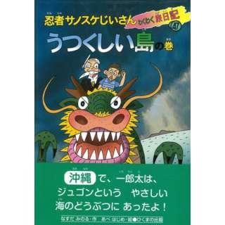 【バーゲンブック】うつくしい島の巻-忍者サノスケじいさんわくわく旅日記47