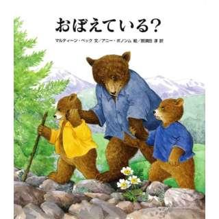 【バーゲンブック】おぼえている?