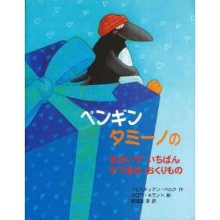 【バーゲンブック】ペンギンタミーノのせかいでいちばんすてきなおくりもの