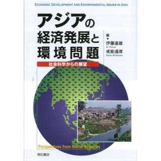 【バーゲンブック】アジアの経済発展と環境問題