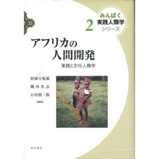 【バーゲンブック】アフリカの人間開発-みんぱく実践人類学シリーズ2