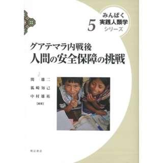 【バーゲンブック】グアテマラ内戦後人間の安全保障の挑戦-みんぱく実践人類学シリーズ5