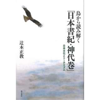 【バーゲンブック】鳥から読み解く日本書紀・神代巻