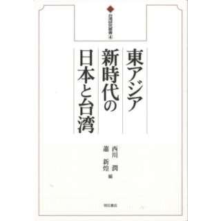 【バーゲンブック】東アジア新時代の日本と台湾-台湾研究叢書4