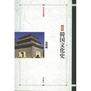 【バーゲンブック】韓国文化史 新版