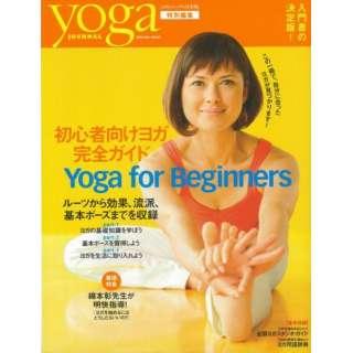 【バーゲンブック】yoga JOURNAL 初心者向けヨガ完全ガイド Yoga for Beginners