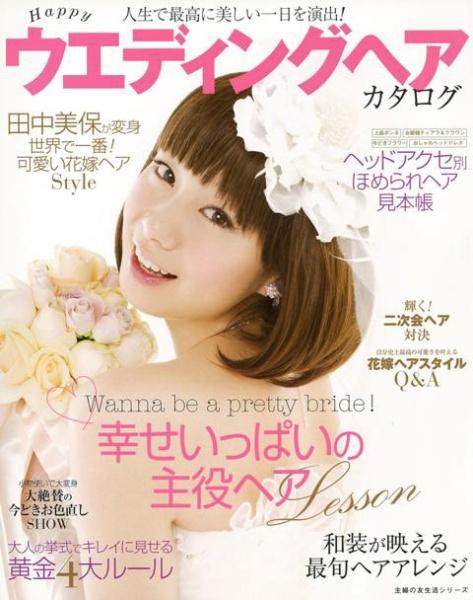 【バーゲンブック】Happyウエディングヘアカタログ