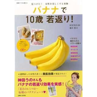 【バーゲンブック】バナナで10歳若返り!