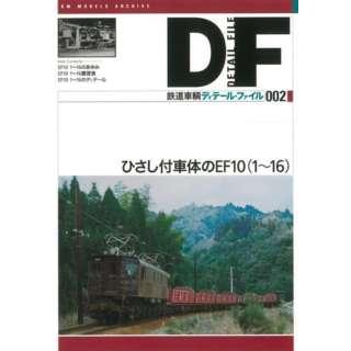 【バーゲンブック】鉄道車輌ディテール・ファイル002 ひさし付車体のEF10(1~16)