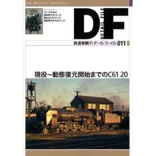 【バーゲンブック】鉄道車輌ディテール・ファイル011 現役~動態復元開始までのC61 20