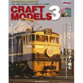 【バーゲンブック】CRAFT MODELS3