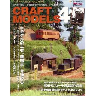 【バーゲンブック】CRAFT MODELS4
