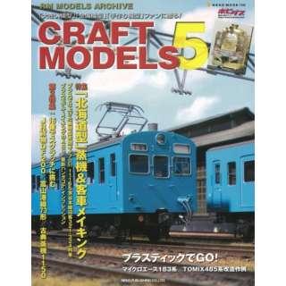 【バーゲンブック】CRAFT MODELS5