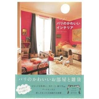 【バーゲンブック】パリのかわいいインテリア