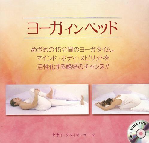【バーゲンブック】ヨーガインベッド DVD付