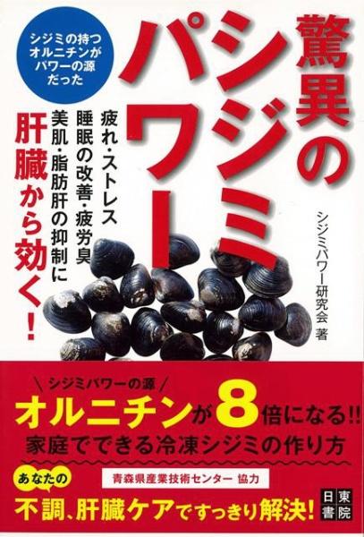 【バーゲンブック】驚異のシジミパワー