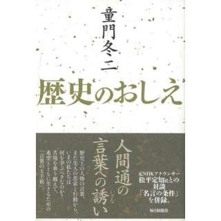 【バーゲンブック】歴史のおしえ