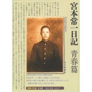 【バーゲンブック】宮本常一日記 青春篇 附録CD付