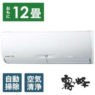 MSZ-X3620-W エアコン 2020年 霧ヶ峰 Xシリーズ ピュアホワイト [おもに12畳用 /100V]