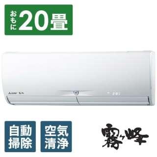 MSZ-X6320S-W エアコン 2020年 霧ヶ峰 Xシリーズ ピュアホワイト [おもに20畳用 /200V]