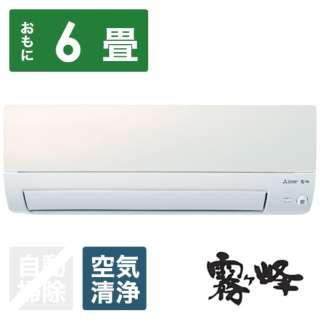 MSZ-S2220-W エアコン 2020年 霧ヶ峰 Sシリーズ パールホワイト [おもに6畳用 /100V]