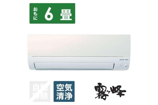 三菱「霧ヶ峰 Sシリーズ」MSZ-S2220