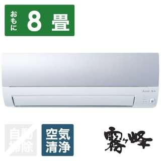 MSZ-S2520-A エアコン 2020年 霧ヶ峰 Sシリーズ シャイニーブルー [おもに8畳用 /100V]