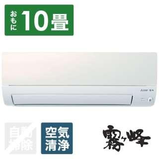 MSZ-S2820-W エアコン 2020年 霧ヶ峰 Sシリーズ パールホワイト [おもに10畳用 /100V]