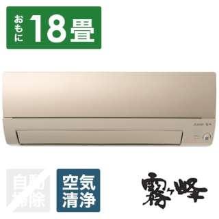 MSZ-S5620S-N エアコン 2020年 霧ヶ峰 Sシリーズ シャンパンゴールド [おもに18畳用 /200V]
