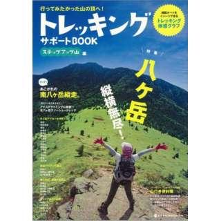 【バーゲンブック】トレッキングサポートBOOK ステップアップ山編