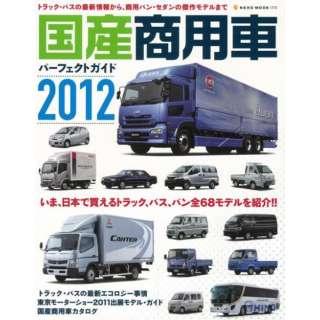 【バーゲンブック】国産商用車パーフェクトガイド2012