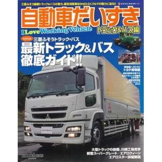 【バーゲンブック】自動車だいすき トラック&バス編