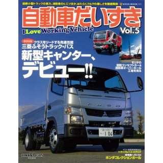 【バーゲンブック】自動車だいすき Vol.5