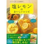 【バーゲンブック】塩レモンのおいしいレシピ
