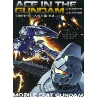 【バーゲンブック】ACE IN THE GUNDAM
