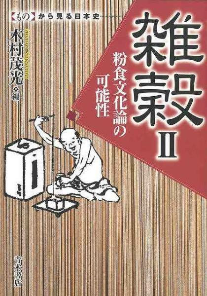 【バーゲンブック】雑穀II 粉食文化論の可能性 ものから見る日本史