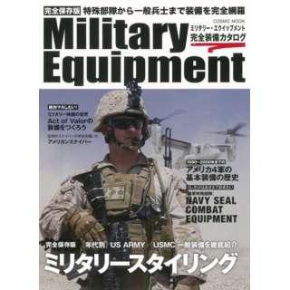【バーゲンブック】Military Equipment完全装備カタログ