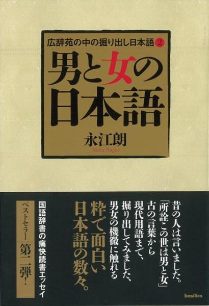 【バーゲンブック】男と女の日本語 広辞苑の中の掘り出し日本語2