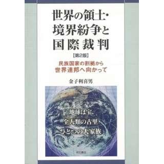 【バーゲンブック】世界の領土・境界紛争と国際裁判 第2版
