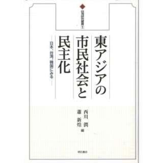 【バーゲンブック】東アジアの市民社会と民主化-台湾研究叢書1